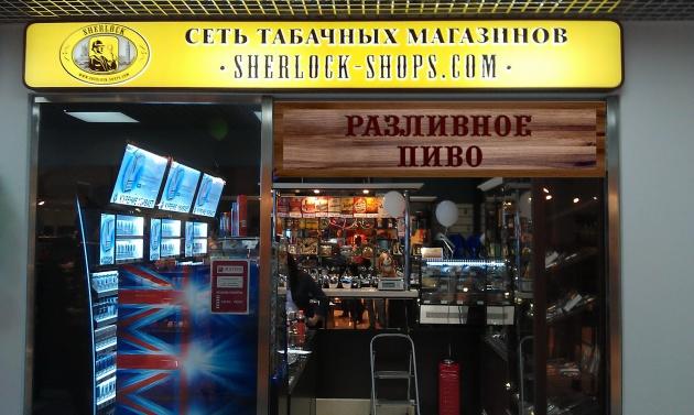 Специализированный магазин табачных изделий в свао сигареты дешево купить в перми
