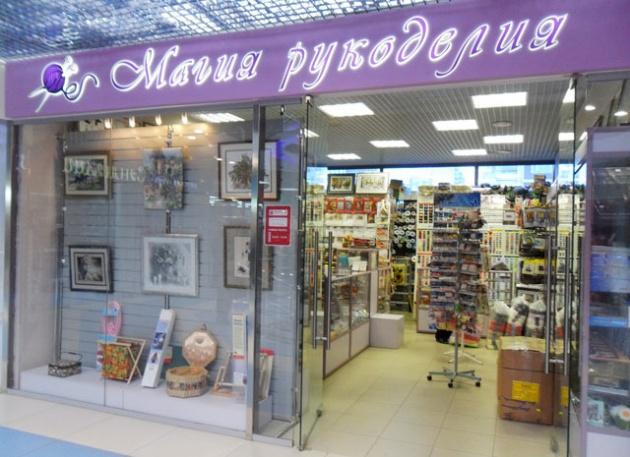Торговый центр москва рукоделие